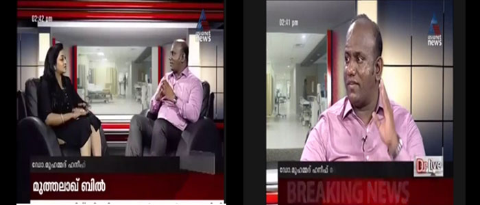 Haneef Mohammed in High End Media